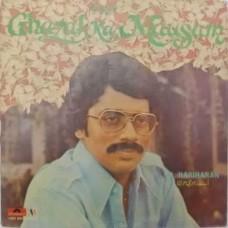 A Hariharan Ghazal Ka Mausam 2392 940 Ghazals LP Vinyl Record