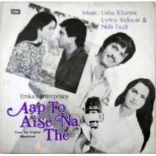 Aap To Aise Na The EPE 7637 EP Vinyl Record
