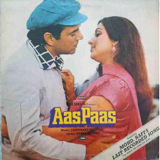 Aas Paas PEASLP 2036 Movie LP Vinyl Record