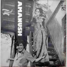 Amanush 7EPE 7144 Bollywood EP Vinyl Record