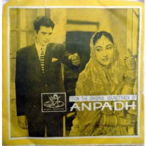 Anpadh TAE 1096 Movie EP Vinyl Record