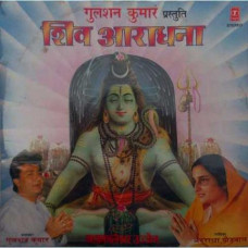 Anuradha Paudwal Shiv Aaradhana SHNLP 01/22 lp vinyl record