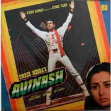 Avinash SFLP 1120 Movie LP Vinyl Record