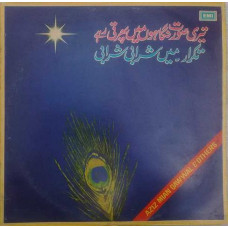 Aziz Mian Qawwal ECLP 14616 Qawwali LP Vinyl Record