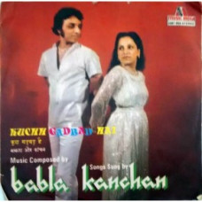 Babla & Kanchan Kuchh Gadbad Hai 2067 859 Indian POP EP Vinyl Record
