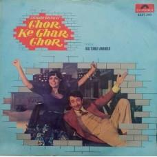 Chor Ke Ghar Chor 2221 340 Bollywood Movie EP Vinyl Record