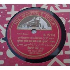D. K. Roy Hindi Bhajan - N.27231