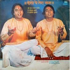 Gopal Sharma & Shukdev Kumar (Hoton Pe Tera Naam) ECSD 2873 LP Vinyl Record