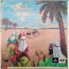 Haj E Kaba S3AEX 5219 LP Vinyl Record