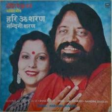 Hari Om Sharan Govind Ke Gun Gaa Le - ECSD 2951 lp vinyl record