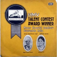 HMV Talent Contest Award Winner 7EPE 2407 Natak EP Vinyl Record