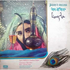 Iqbal Siddiqi & Vandana Bajpai Jaam O Meena ECSD 3060 Ghazals LP Vinyl Record