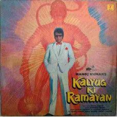 Kalyug Aur Ramayan SFLP 1121 Bollywood lp vinly record