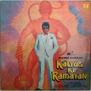 Kalyug Aur Ramayan SFLP 1121 Bollywood lp vinly re