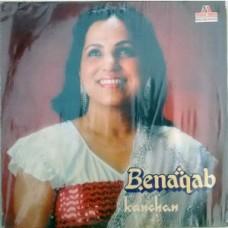 Kanchan Benaqab BBSL 002 Pop Songs LP Vinyl Record