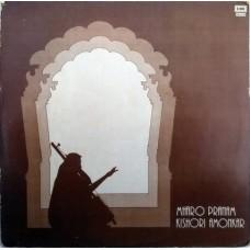 Kishori Amonkar Mharo Pranam Meera Bhajan ECSD 2971 Bhajan LP Vinyl Record