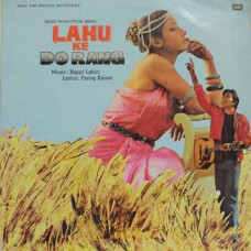 Lahu Ke Do Rang ECLP 5565 Bollywood Movie LP Vinyl Record