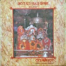 Lata Mangeshkar Atal Chatter Saccha Darbar SNLP 5018 LP Vinyl Record