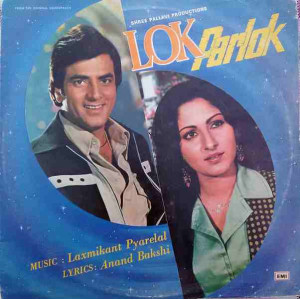 Lok Parlok ECLP 5624 Movie LP Vinyl Record
