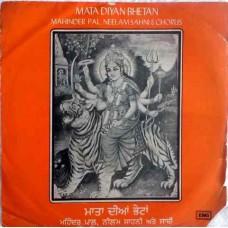 Mahinder Pal, Neelam Sahni Mata Diyan Bhetan 7EPE 2059 EP Vinyl Record