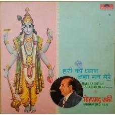 Hari Ka Dhyan Laga Man Mere  2392 888 - lp vinyl record