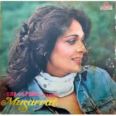 Musarrat Kar Lo Pyar Rock & Reggae 2393 942 Rock LP Vinyl Record