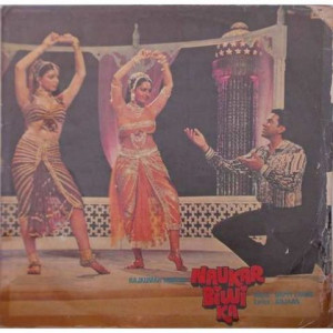 Naukar Biwi Ka ECLP 5875 Movie LP Vinyl Record
