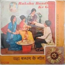 Raksha Bandhan Ke Geet Purnima Gopa Monidipa S7LPE 12501  EP Vinyl Record