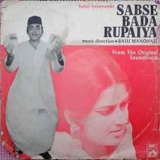 Sabse Bada Rupaiya 7EPE 7191 Bollywood EP Vinyl Record