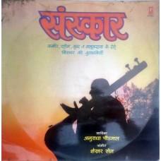 Anuradha Paudwal Sanskar SHNLP 01/13 LP Vinyl Record