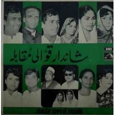 Shandar Qawwali Muqabla ECLP 2418 Qawwali LP Vinyl Record