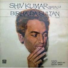 Shiv Kumar Batalvi Birha Da Sultan Jagjit Singh & Chitra Singh ECSD 2807 Punjabi LP Vinyl Record