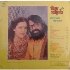 Shiv Mahima SNLP 5017 LP Vinyl Record