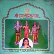 Shree Ram Charit Mala Vol.2 (108 Manke Ki Ramayn) SHNLP 01/7 Devotional LP Vinyl Record
