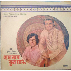 Ram Naam Gun Gaoon Surinder Kohli & Pradeep Chatterji S/45NLP 116 LP Vinyl Record