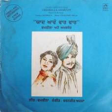 Amarjyot & Chamkila Yaad Aave War War ECSD 3179 LP Vinyl Record