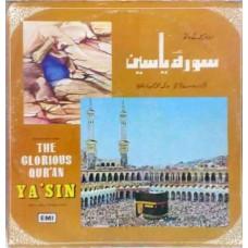 The Glorious Qur'an - Ya'sin With Urdu Translation EMGE - 23002